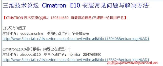 E10又有问题了- Cimatron - 三维网- Powered by Discuz!