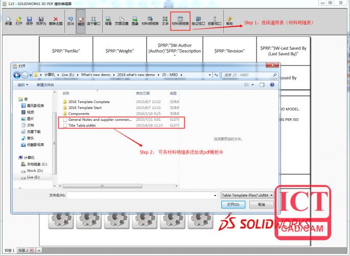 Solidworks2016中关于MBD的改进/SW2016新功能
