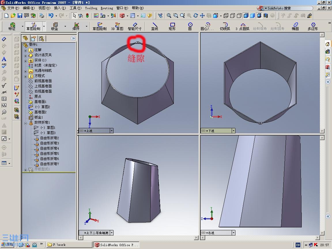 传一例,上面一边是六边形,一头是圆,只是举例,在草图上画什么形状自己